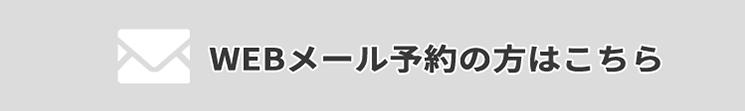 WEBメール予約バナー